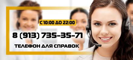 http://sidar.ru//wp-content/uploads/2015/07/Телефон-для-справок-440x200.png
